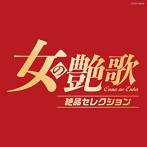 女の艶歌 絶品セレクション(アルバム)