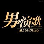 男の演歌 極上セレクション(アルバム)
