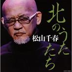 松山千春/北のうたたち(アルバム)