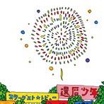 スターダスト・レビュー/還暦少年(アルバム)