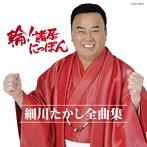 細川たかし/全曲集 輪!諸居(ワッショイ)にっぽん(アルバム)