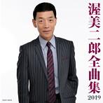 渥美二郎/全曲集 2019(アルバム)