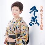 若山かずさ/全曲集 冬燕(アルバム)