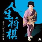 美空ひばり/全曲集 人生将棋(アルバム)