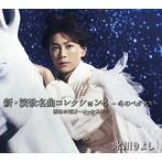 氷川きよし/新・演歌名曲コレクション8-冬のペガサス-勝負の花道~オーケストラ(Bタイプ)(アルバム)