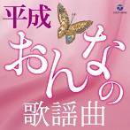 平成・おんなの歌謡曲(アルバム)