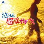泣ける歌謡ポップス(アルバム)