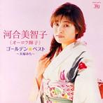 河合美智子(オーロラ輝子)/ゴールデン☆ベスト~夫婦みち~(UHQCD)(アルバム)