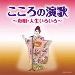 こころの演歌~舟唄・人生いろいろ~(アルバム)
