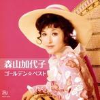 森山加代子/ゴールデン☆ベスト(UHQCD)(アルバム)
