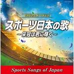 古関裕而生誕110年記念 スポーツ日本の歌~栄冠は君に輝く~(アルバム)