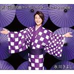 氷川きよし/新・演歌名曲コレクション9-大丈夫/最上の船頭-(アルバム)