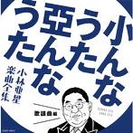小んなうた 亞んなうた~小林亜星 楽曲全集~歌謡曲編(アルバム)