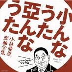 小んなうた 亞んなうた~小林亜星 楽曲全集~コマーシャル・ソング編(アルバム)