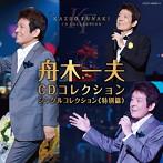 舟木一夫/CDコレクション シングルコレクション(特別篇)(アルバム)