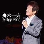 舟木一夫/全曲集 2020(アルバム)
