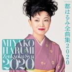 都はるみ/全曲集 2020(アルバム)