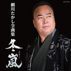 細川たかし/全曲集 冬嵐(アルバム)