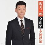 渥美二郎/全曲集 永遠鉄道(アルバム)