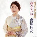 西尾夕紀/全曲集 春立ちぬ/夜桜狂女(アルバム)