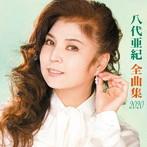 八代亜紀/全曲集 2020(アルバム)