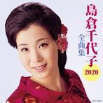 島倉千代子/全曲集 2020(アルバム)