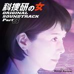 「科捜研の女」オリジナルサウンドトラック Part3(アルバム)