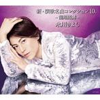 氷川きよし/新・演歌名曲コレクション10.-龍翔鳳舞-(Bタイプ)(アルバム)