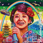 都はるみを好きになった人~tribute to HARUMI MIYAKO~(アルバム)