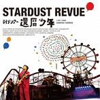 スターダスト☆レビュー/スターダスト☆レビュー ライブツアー「還暦少年」(アルバム)