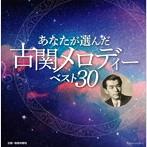 あなたが選んだ古関メロディーベスト30(アルバム)