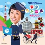 美空ひばり/ひばりちゃんの東京うた散歩(アルバム)
