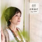 庄野真代/66(アルバム)