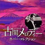 古関メロディー カバー・コレクション(アルバム)