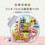 なつかしのラジオ・テレビ主題歌集ベスト〜古関裕而とその時代〜(アルバム)