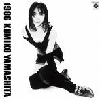 山下久美子/1986(UHQCD)(アルバム)