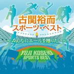 古関裕而スポーツ・ベスト~みんなにエールを贈りたい(アルバム)
