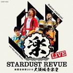 スターダスト・レビュー/楽園音楽祭 2019 大阪城音楽堂(アルバム)