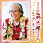 作詞家・星野哲郎作品集~紙の舟に乗せて~(アルバム)