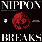 MURO/NIPPON BREAKS JAPANESE TRADITIONAL MELODY NON STOP-MIX MIXED BY MURO(アルバム)