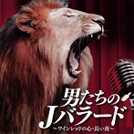 男たちのJバラード~ワインレッドの心・長い夜~(アルバム)