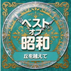 ベスト・オブ・昭和 (1)丘を越えて(昭和元年~20年)(アルバム)