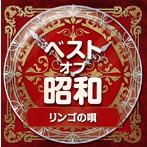 ベスト・オブ・昭和 (2)リンゴの唄(昭和21年~30年)(アルバム)