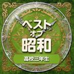 ベスト・オブ・昭和 (3)高校三年生(昭和31年~40年)(アルバム)