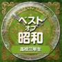 ベスト・オブ・昭和 (3)高校三年生(昭和31年〜40年)(アルバム)