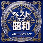 ベスト・オブ・昭和 (4)ブルー・シャトウ(昭和41年~50年)(アルバム)