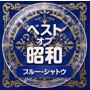 ベスト・オブ・昭和 (4)ブルー・シャトウ(昭和41年〜50年)(アルバム)