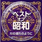 ベスト・オブ・昭和 (5)川の流れのように(昭和51年~64年)(アルバム)