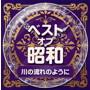 ベスト・オブ・昭和 (5)川の流れのように(昭和51年〜64年)(アルバム)
