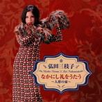 弘田三枝子/なかにし礼をうたう~人形の家(アルバム)
